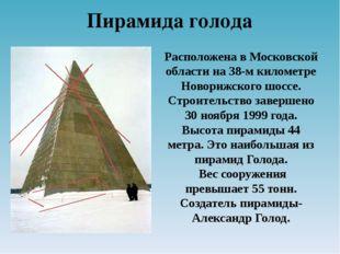 Расположена в Московской области на 38-м километре Новорижского шоссе. Строит