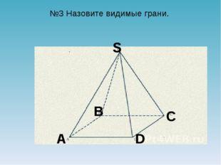 №3 Назовите видимые грани. A B C D S