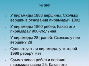 № 693 У пирамиды 1883 вершины. Сколько вершин в основании пирамиды? 1882 У пи