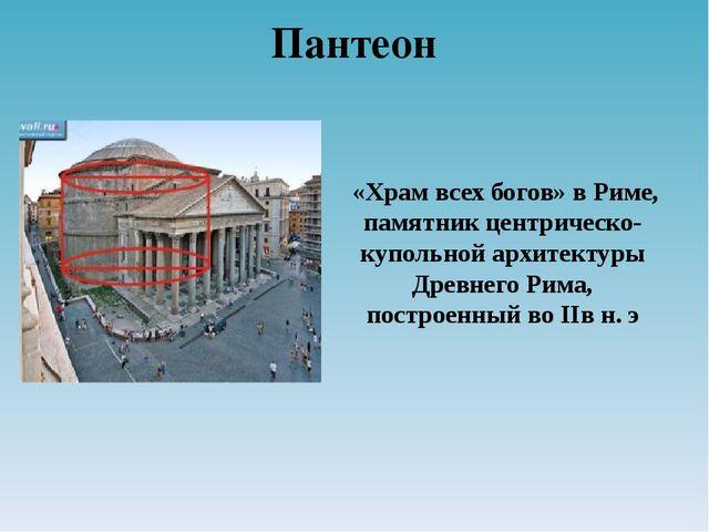 «Храм всех богов» в Риме, памятник центрическо-купольной архитектуры Древнег...