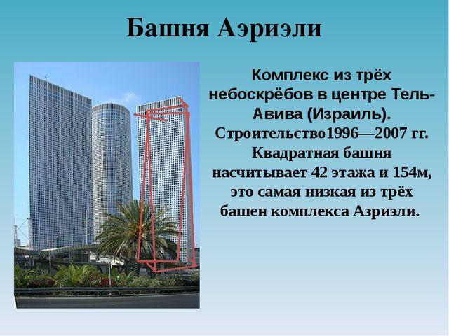 Комплекс из трёх небоскрёбов в центреТель-Авива (Израиль). Строительство1996...