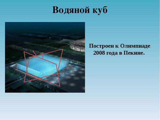 Построен кОлимпиаде 2008 годавПекине. Водяной куб