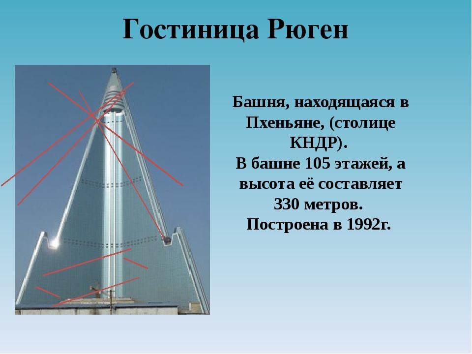 Башня, находящаяся в Пхеньяне, (столице КНДР). В башне 105 этажей, а высота е...