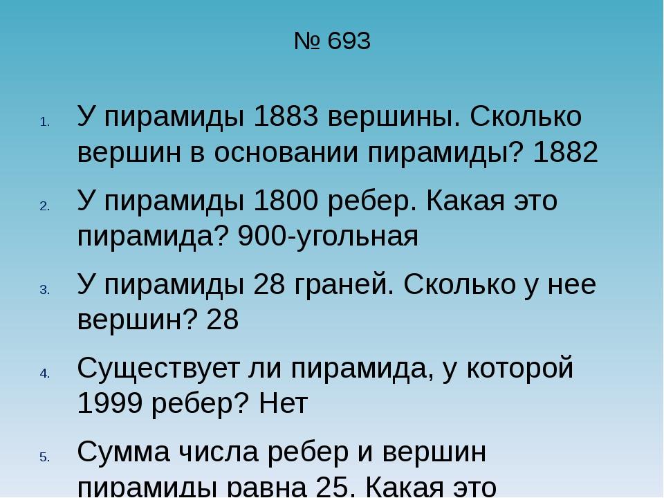 № 693 У пирамиды 1883 вершины. Сколько вершин в основании пирамиды? 1882 У пи...