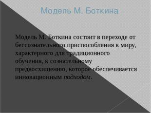 Модель М. Боткина Модель М. Боткина состоит в переходе от бессознательного пр