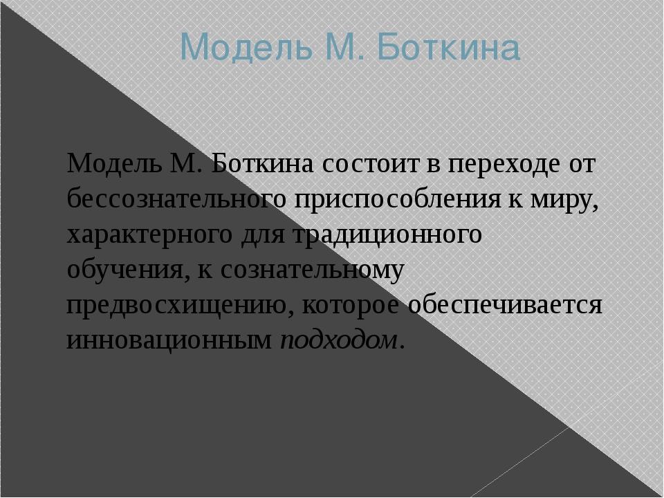 Модель М. Боткина Модель М. Боткина состоит в переходе от бессознательного пр...