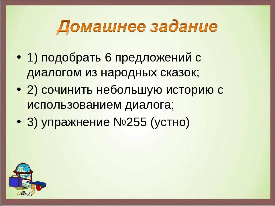 1) подобрать 6 предложений с диалогом из народных сказок; 2) сочинить небольш...