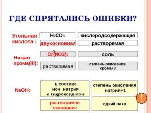 ГДЕ СПРЯТАЛИСЬ ОШИБКИ? Угольная кислота : H2CO3 кислородсодержащая трехосновн