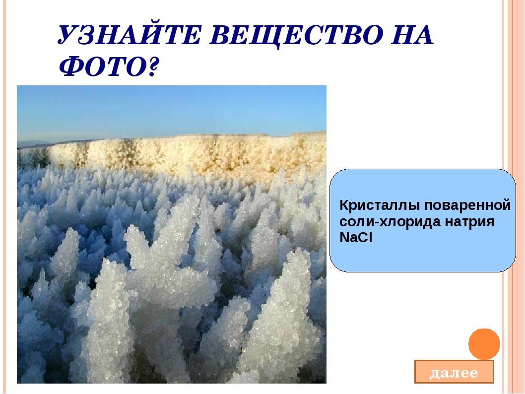 УЗНАЙТЕ ВЕЩЕСТВО НА ФОТО? Кристаллы поваренной соли-хлорида натрия NaCl далее