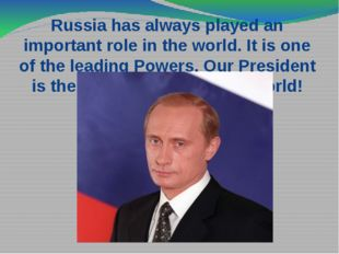Russia has always played an important role in the world. It is one of the lea