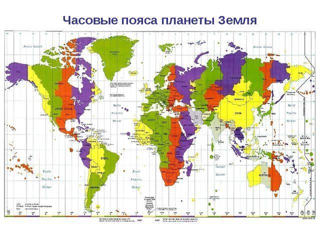 Часовые пояса планеты Земля