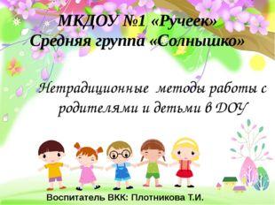 Нетрадиционные методы работы с родителями и детьми в ДОУ Воспитатель ВКК: Пло