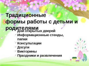 Традиционные формы работы с детьми и родителями Дни открытых дверей Информаци