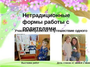 Нетрадиционные формы работы с родителями Участие в проектах «Путешествие одно