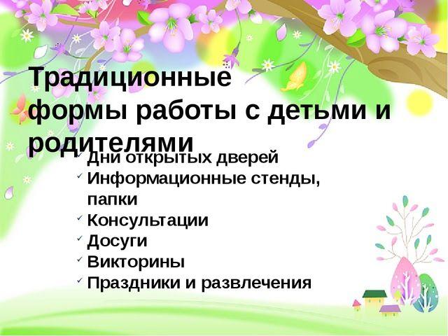 Традиционные формы работы с детьми и родителями Дни открытых дверей Информаци...