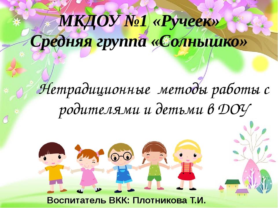 Нетрадиционные методы работы с родителями и детьми в ДОУ Воспитатель ВКК: Пло...