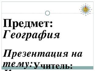 Предмет: География Презентация на тему: Компас Учитель: Пономарёва Наталия Ал