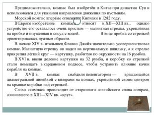 Предположительно, компас был изобретён вКитаепридинастии Суни использова