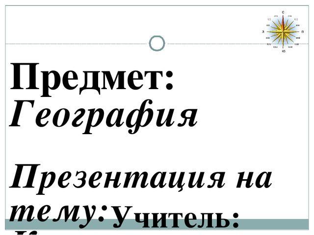 Предмет: География Презентация на тему: Компас Учитель: Пономарёва Наталия Ал...