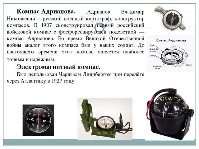 КомпасАдрианова. Адрианов Владимир Николаевич – русский военный картограф,...
