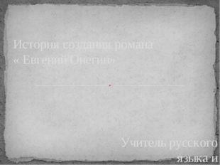 Учитель русского языка и литературы Филимонова В.В.» История создания романа