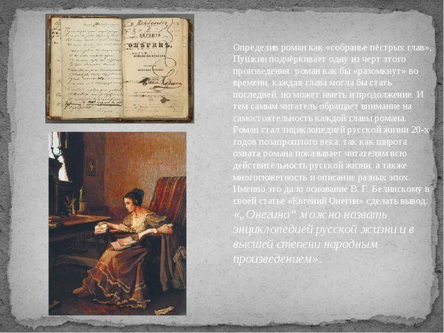 Определив роман как «собранье пёстрых глав», Пушкин подчёркивает одну из черт...