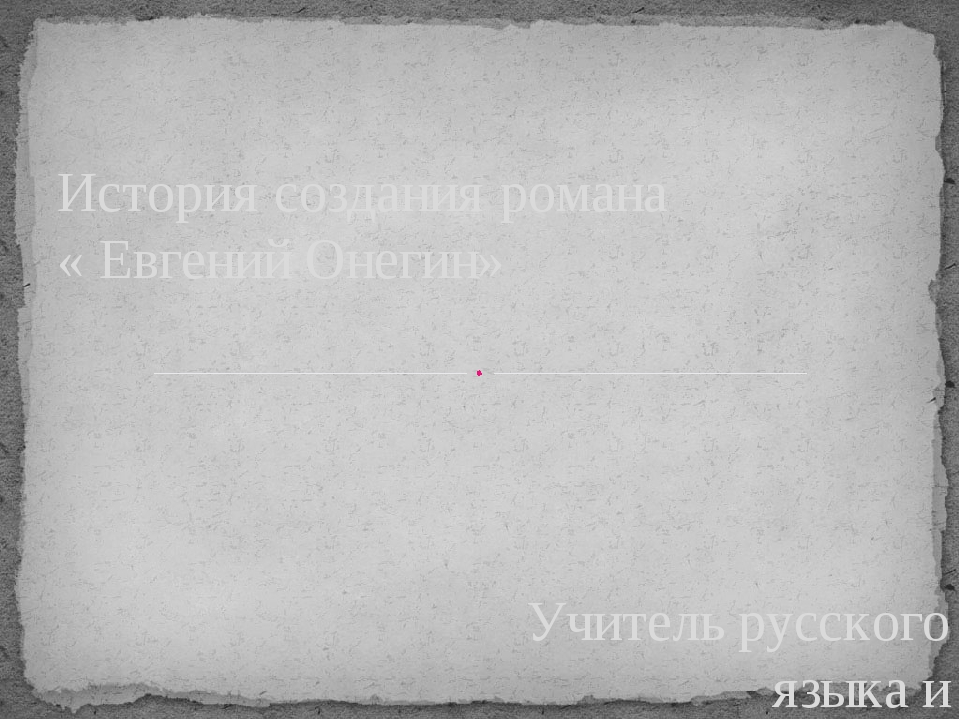 Учитель русского языка и литературы Филимонова В.В.» История создания романа...