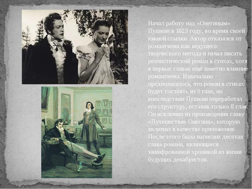Начал работу над «Онегиным» Пушкин в 1823 году, во время своей южной ссылки....