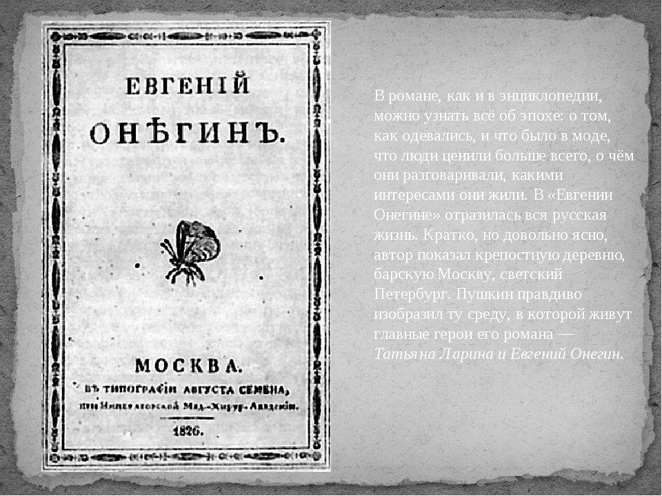 В романе, как и в энциклопедии, можно узнать всё об эпохе: о том, как одевал...
