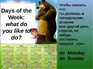 Days of the Week: what do you like to do? Чтобы сказать, что ты делаешь в по