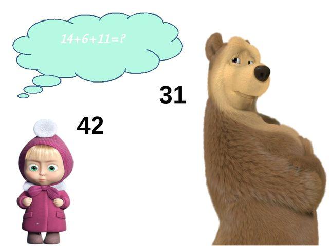 14+6+11=? 31 42