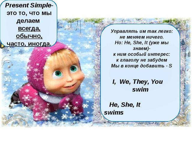 Present Simple- это то, что мы делаем всегда, обычно, часто, иногда. Управля...