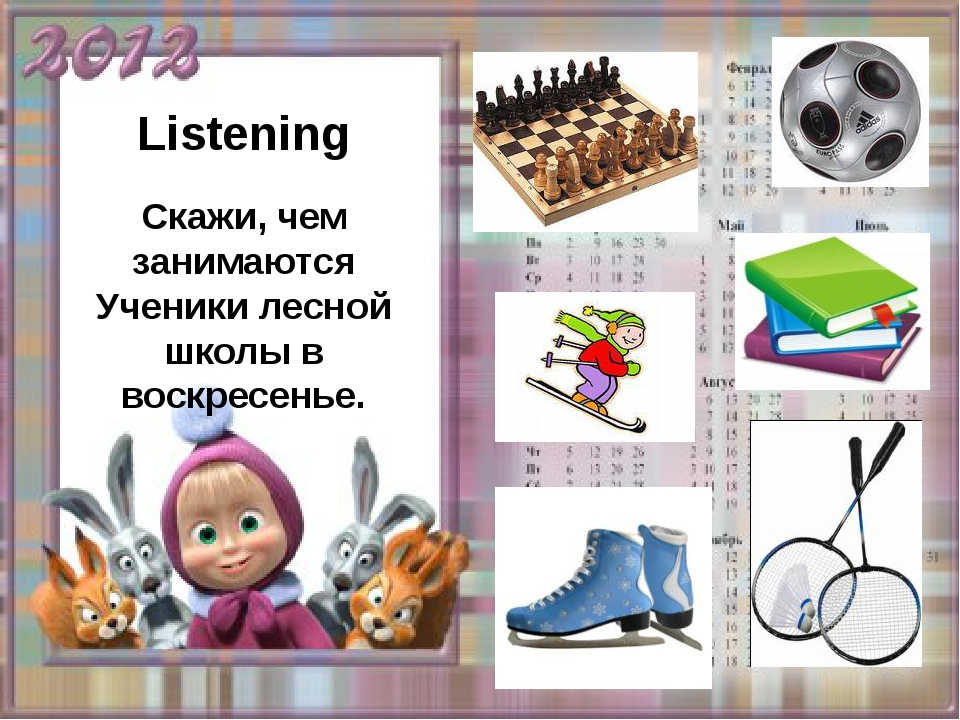 Listening Скажи, чем занимаются Ученики лесной школы в воскресенье.
