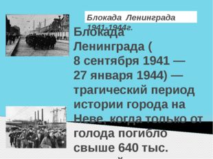 Блокада Ленинграда 1941-1944г. Блокада Ленинграда(8 сентября1941 —27 январ