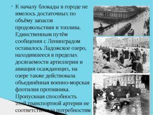 К началу блокады в городе не имелось достаточных по объёму запасов продовольс