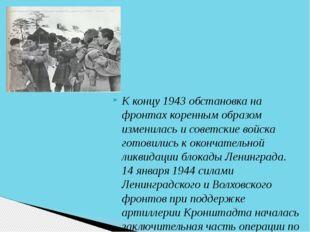 К концу 1943 обстановка на фронтах коренным образом изменилась и советские во