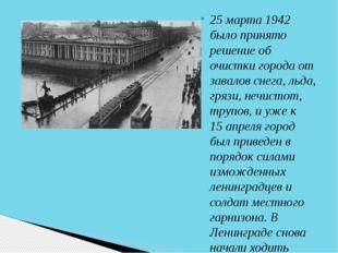 25 марта1942 было принято решение об очистки города от завалов снега, льда,