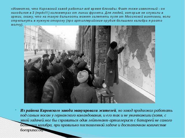 Из района Кировского завода эвакуировали жителей, но завод продолжал работать...