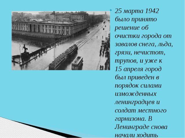 25 марта1942 было принято решение об очистки города от завалов снега, льда,...