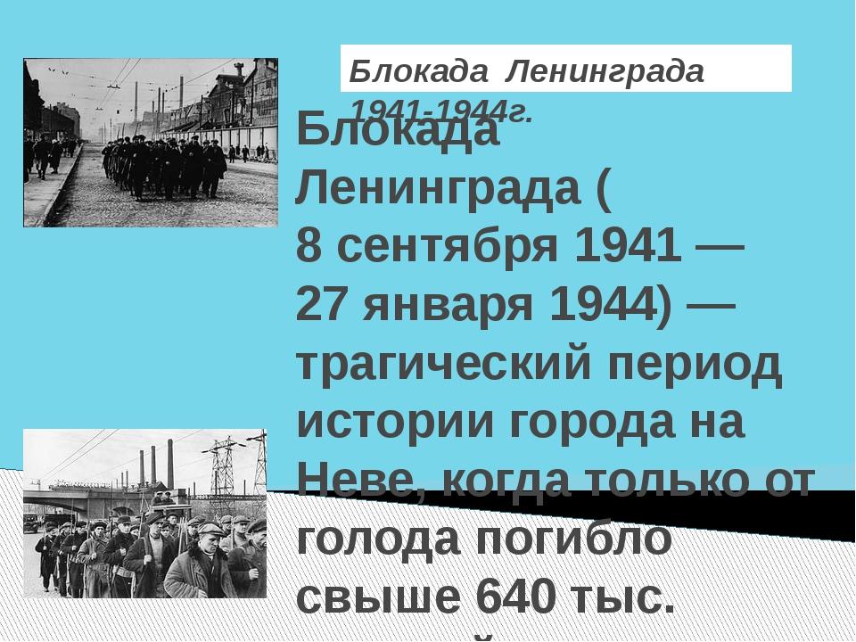 Блокада Ленинграда 1941-1944г. Блокада Ленинграда(8 сентября1941 —27 январ...