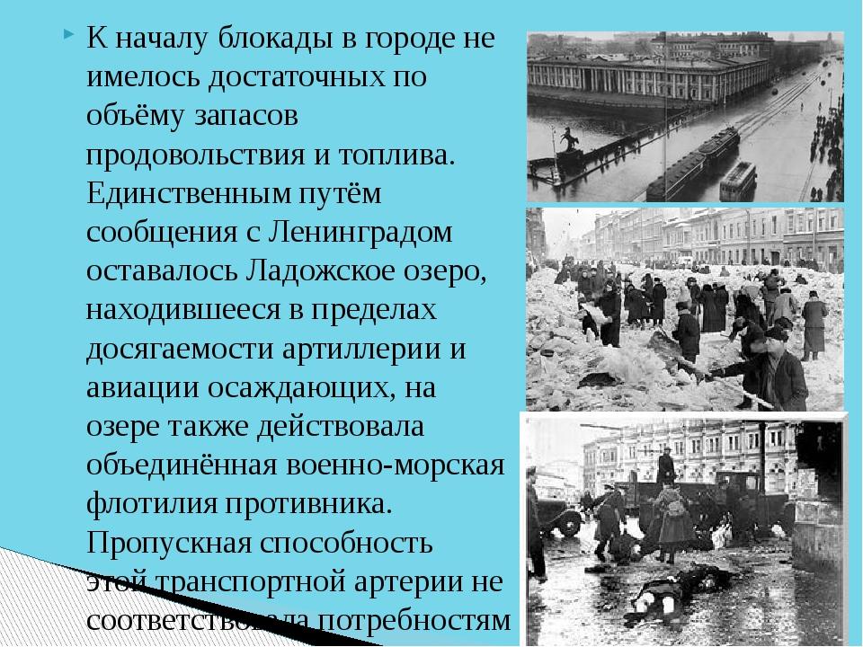 К началу блокады в городе не имелось достаточных по объёму запасов продовольс...