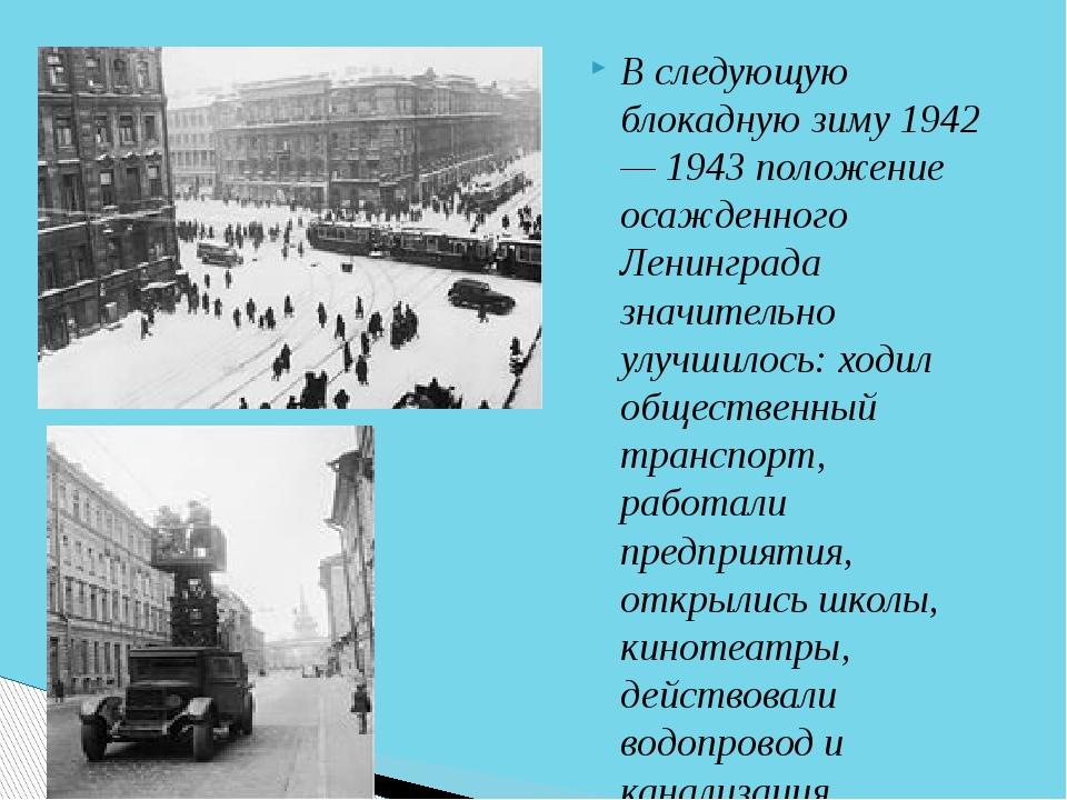 В следующую блокадную зиму 1942 — 1943 положение осажденногоЛенинграда значи...