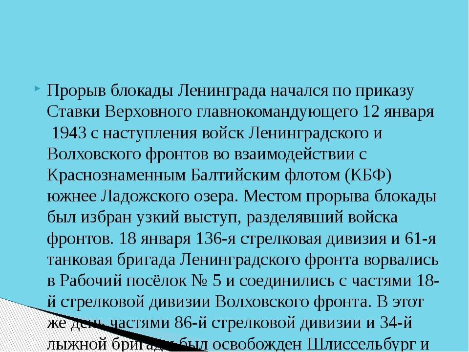 Прорыв блокадыЛенинграданачался по приказу Ставки Верховного главнокомандую...