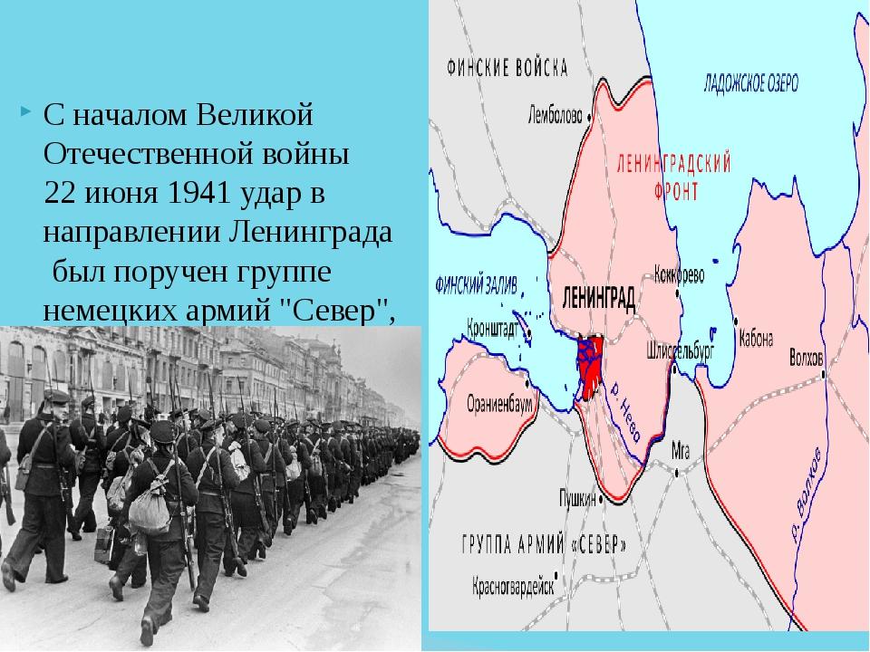 С началом Великой Отечественной войны22 июня1941 удар в направленииЛенинг...
