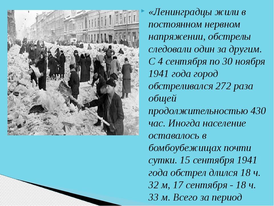 «Ленинградцы жили в постоянном нервном напряжении, обстрелы следовали один за...