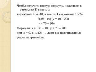 Чтобы получить вторую формулу, подставим в равенство(1) вместо х выражение +3