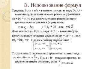 8 . Использование формул Теорема. Если а и b – взаимно просты и пара - какое