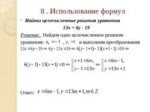 8 . Использование формул Найти целочисленные решения уравнения 13х = 6у - 19