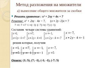 Метод разложения на множители а) вынесение общего множителя за скобки Решить