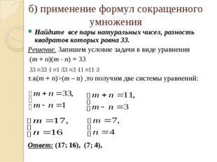б) применение формул сокращенного умножения Найдите все пары натуральных чисе